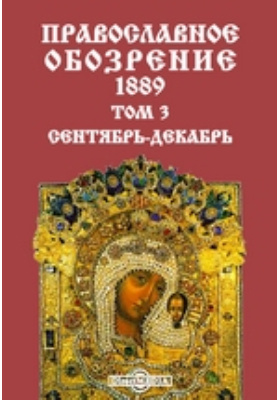 Православное обозрение. 1889. Т. 3, Сентябрь-декабрь