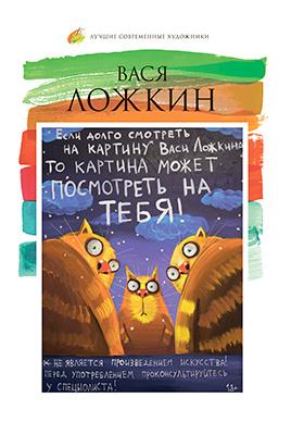 Т. 15. Вася Ложкин
