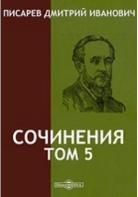 Сочинения: публицистика. Т. 5