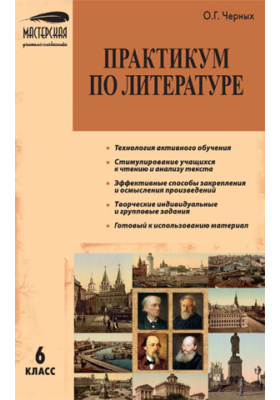 Практикум по литературе: 6 класс