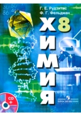 Химия. 8 класс (+ CD-ROM) : Неорганическая химия. Учебник для общеобразовательных учреждений с приложением на электронном носителе. ФГОС