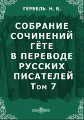 Собрание сочинений Гёте в переводе русских писателей: публицистика. Т. 7