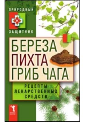 Береза, пихта и гриб чага. Рецепты лекарственных средств