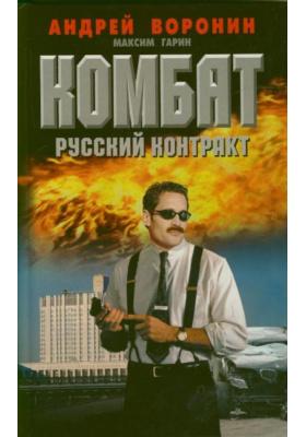 Комбат. Русский контракт : Роман