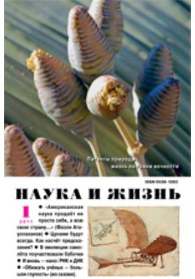 Наука и жизнь: ежемесячный научно-популярный журнал. 2011. № 1