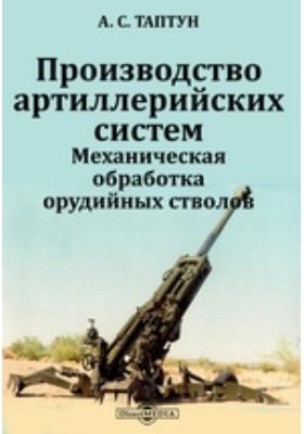 Производство артиллерийских систем. Механическая обработка орудийных стволов