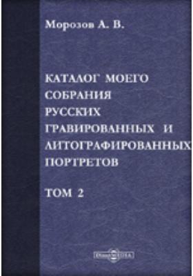 Каталог моего собрания русских гравированных и литографированных портретов. Т. II