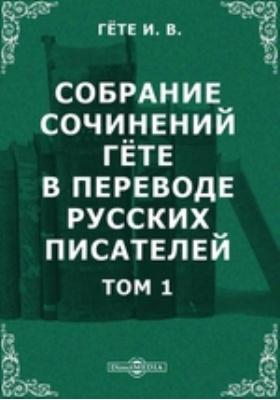 Собрание сочинений Гете в переводе русских писателей. Т. 1