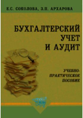 Бухгалтерский учет и аудит: учебно-практическое пособие