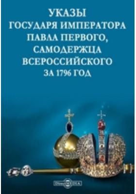 Указы государя императора Павла Первого, самодержца всероссийского за 1796 год