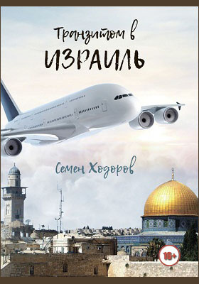 Транзитом в Израиль : роман: художественная литература
