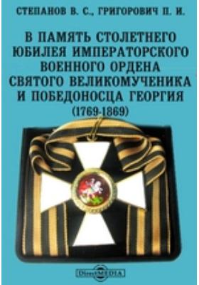 В память столетнего юбилея императорского военного ордена Святого великомученика и победоносца Георгия (1769-1869)