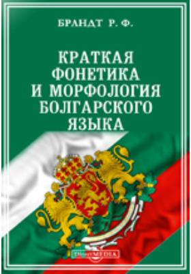 Краткая фонетика и морфология болгарского языка: лекции