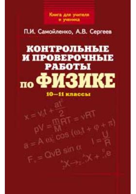 Контрольные и проверочные работы по физике. 10-11 классы