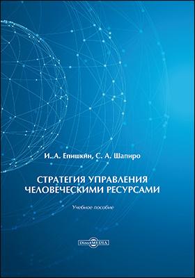 Стратегия управления человеческими ресурсами