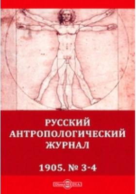 Русский антропологический журнал: журнал. 1905. №№ 3-4