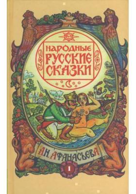 Народные русские сказки. В пяти томах
