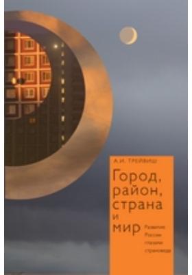 Город, район, страна и мир. Развитие России глазами страноведа