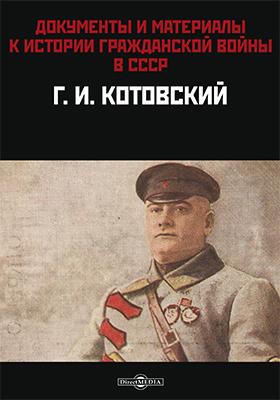 Документы и материалы. К истории гражданской войны в СССР. Г. И. Котовский