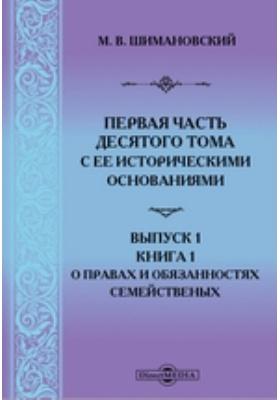 Первая часть десятого тома с ее историческими основаниями. Вып. 1, кн. 1. О правах и обязанностях семейственых