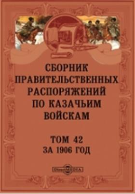 Сборник правительственных распоряжений по казачьим войскам. Т. 42. За 1906 год