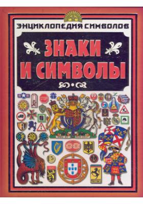 Знаки и символы : Энциклопедия
