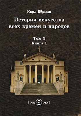 История искусства всех времен и народов: монография. Т. 3, кн. 1. Искусство XVI-XIX столетий