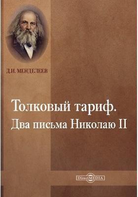 Толковый тариф. Два письма Николаю II: научно-популярное издание