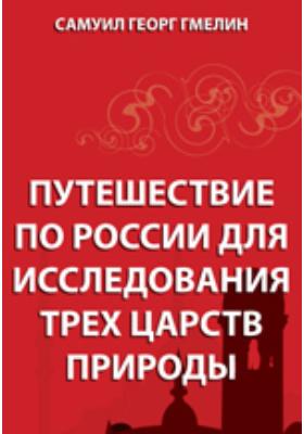 Путешествие по России для исследования трех царств природы: монография, Ч. Ч. 2