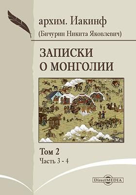 Записки о Монголии. С приложением карты Монголии и разных костюмов. Т. 2. часть 3-4