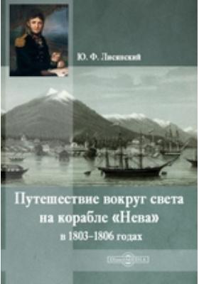 Путешествие вокруг света на корабле «Нева» в 1803–1806 годах: научно-популярное издание