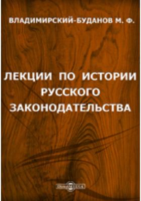 Лекции по истории русского законодательства И. Д. Беляева