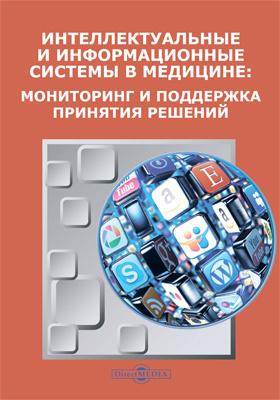 Интеллектуальные и информационные системы в медицине : мониторинг и поддержка принятия решений: сборник научных трудов