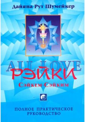 Сэйкем-Сэйким-Рэйки = All Love. A Guidebook for Healing with Sekhem-Seichim-Reiri and SKHM : Полное практическое руководство по исцелению и обучению