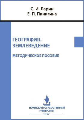 География. Землеведение : учебно-методическое пособие для студентов направлений: «География», «Гидрометеорология», «Картография и геоинформатика», «Экология и природопользование»