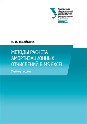 Методы расчета амортизационных отчислений в MS Excel 2010: учебное пособие