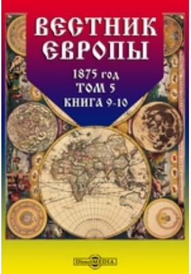 Вестник Европы: журнал. 1875. Т. 5, Книга 9-10, Сентябрь-октябрь
