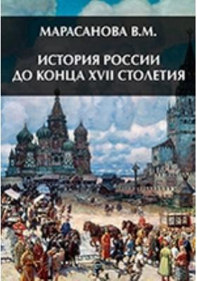 История России до конца XVII столетия: лекции