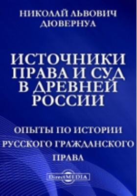 Источники права и суд в древней России. Опыты по истории русского гражданского права