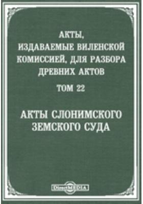 Акты, издаваемые Виленской комиссией для разбора древних актов. Т. 22