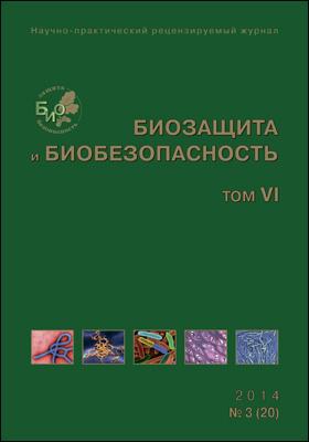 Биозащита и биобезопасность: журнал. 2014. Том VI, № 3(20)