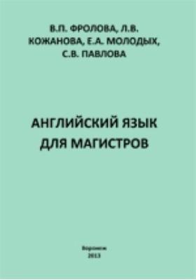 Английский язык для магистров: учебное пособие