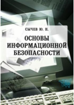 Основы информационной безопасности: учебно-практическое пособие