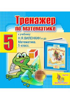 Интерактивный тренажер по математике для пятого класса к учебнику Н.Я. Виленкина и др.