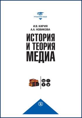 История и теория медиа : учебник для вузов