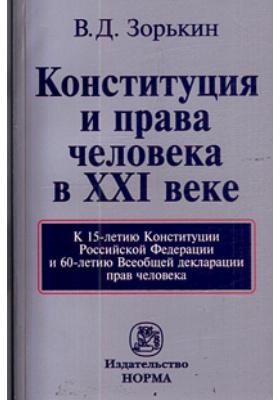 Конституция и права человека в XXI веке : К 15-летию Конституции Российской Федерации и 60-летию Всеобщей декларации прав человека
