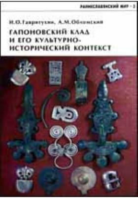 Гапоновский клад и его культурно-исторический контекст: монография