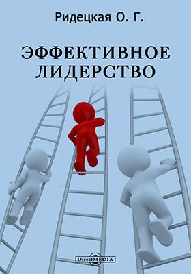 Эффективное лидерство : хрестоматия: учебно-методический комплекс