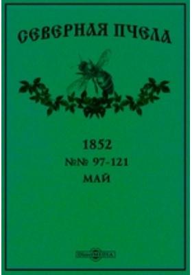Северная пчела. 1852. №№ 97-121, Май