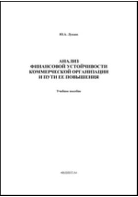 Анализ финансовой устойчивости коммерческой организации и пути ее повышения: учебное пособие